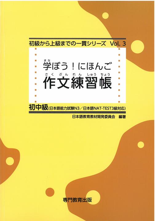 大家 的 日本 語 初級 i 改訂 版 解答