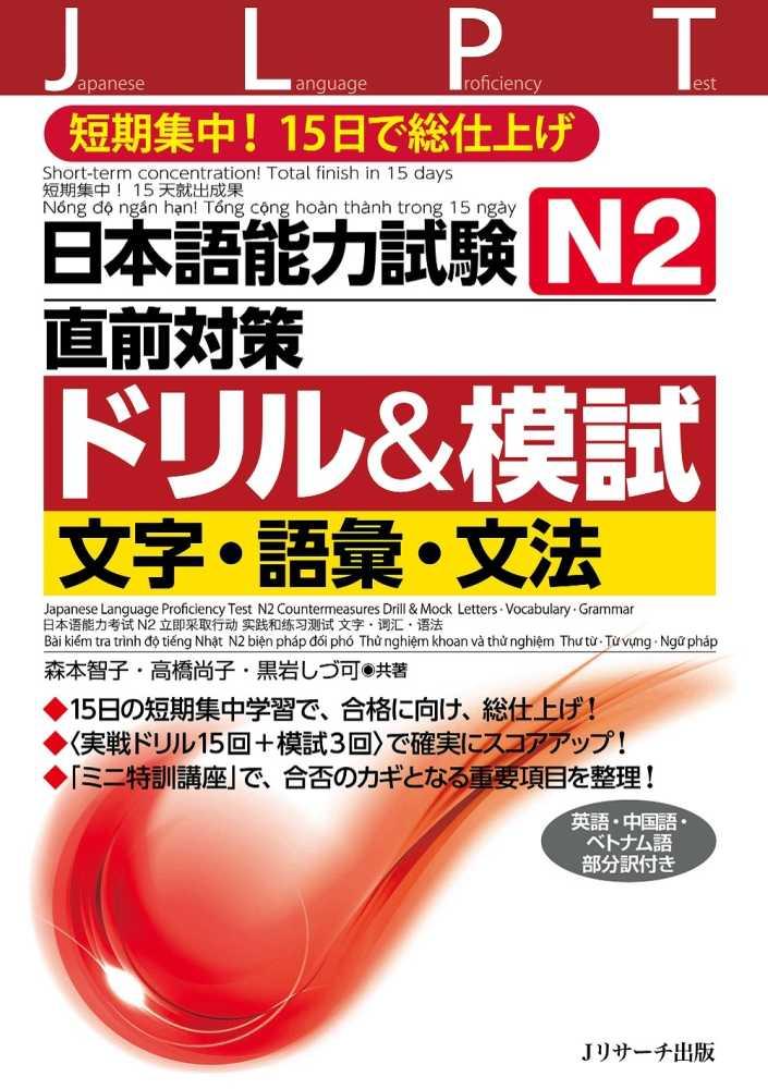 圧巻!篠研の日本語教育能力検定試験対策直前対策 …