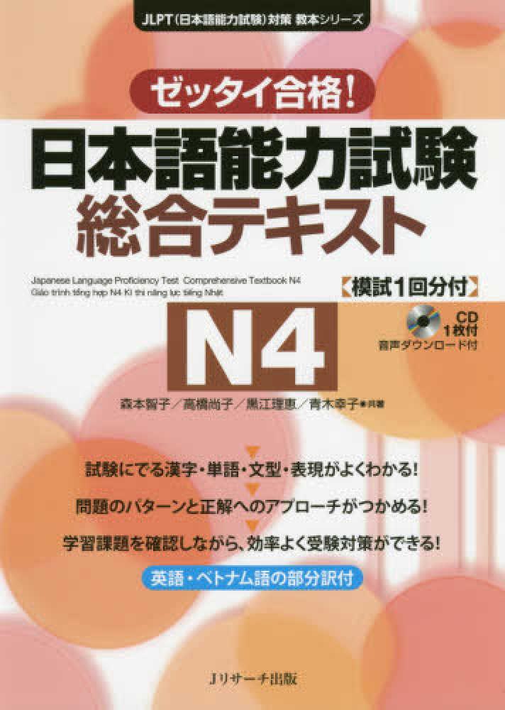 日本語能力試験対策書籍(N1総合問題) | 世界の日本 …
